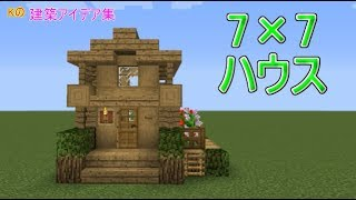 【マインクラフト】7×7 House【 7×7 ハウスの作り方】建築アイデア集290