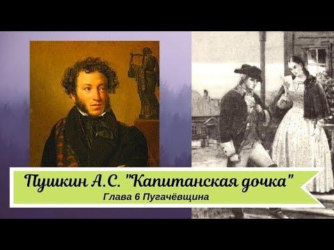 Пушкин А С  Капитанская дочка  Глава 6 Пугачёвщина