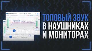 уЛУЧШАЕМ ЗВУК НАУШНИКОВ И МОНИТОРОВ - ОБЗОР SONARWORKS REFERENCE 4