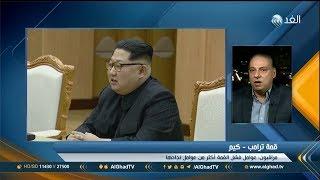 أكاديمي: المناخ مناسب للتوصل إلى اتفاق بين ترامب وزعيم كوريا الشمالية