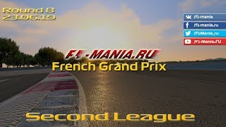 Чемпионат Формула 1 на Assetto Corsa/ Гран-При Франции 2019/ 2nd League