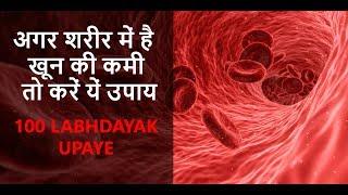 अगर शरीर में है खून की कमी तो करें यें उपाय How to Increase Your Red Blood Cells in hindi