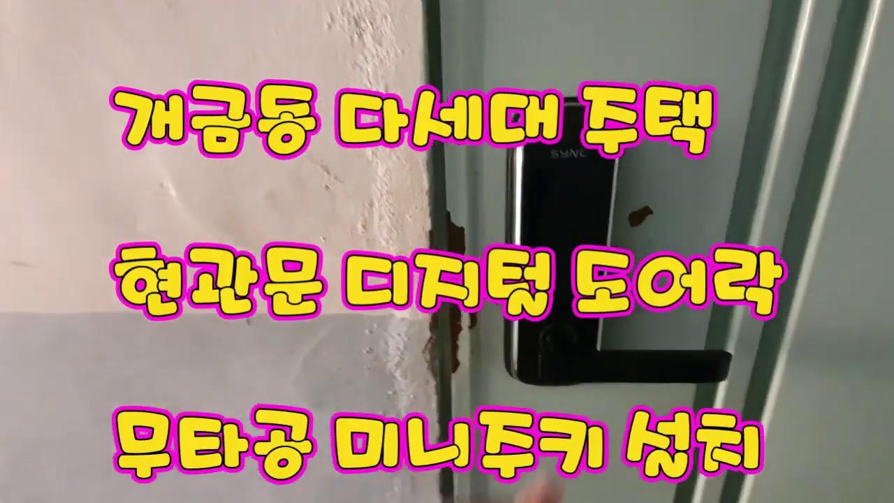 [010-6824-0231]부산진구 개금동 국민주택 현관문 디지털 도어락 무타공 미니주키 설치