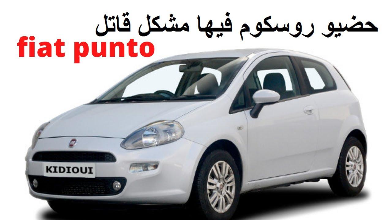 مواصفات ومزايا وعيوب سيارة Fiat Punto الاطالية Youtube