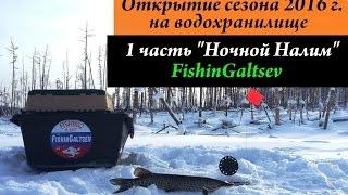 Открытие сезона 2016 на водохранилище 1 часть Ночной Налим FishinGaltsev(Рыбалка - это жизнь!!! Уважаемые друзья и рыбаки! В этом видео вы увидите первый выезд на рыбалку в 2016 году...., 2016-01-07T12:10:09.000Z)