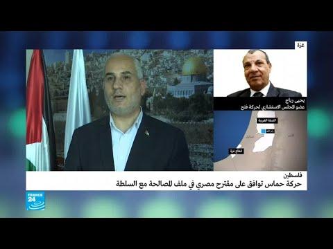 حماس توافق على مقترحات مصرية للمصالحة مع السلطة  - نشر قبل 1 ساعة