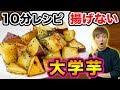 【時短】超簡単!!揚げない10分大学芋レシピ の動画、YouTube動画。