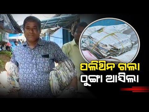 """Thunga"" (Paper Bag) Returns To Odisha Market After Decades"