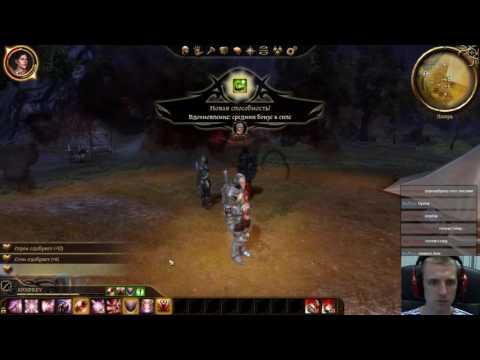 Dragon Age Origins Часть 53►【Стоянка отряда задания】