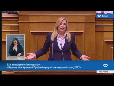 Ομιλία Φώφης Γεννηματά Προέδρου του ΠΑΣΟΚ στη συζήτηση για τον Προϋπολογισμό 2017
