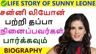 சன்னி லியோன் நிஜ வாழ்க்கை உங்களுக்கு தெரியுமா/sunny leone / Biography i Tamil 2018