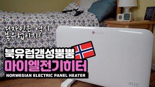 앗! 뜨거~마이엘 전기히터 제품 리뷰 - 북유럽 감성 …