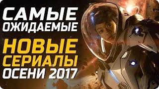 Самые ожидаемые новые сериалы осени 2017 (10 новых лучших сериалов 2017)