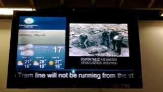 В афинском метрополитене показывают фильм об оккупации Греции Германией