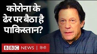 Corona Virus : Pakistan की Imran Khan सरकार के होश क्यों उड़े? (BBC Hindi)