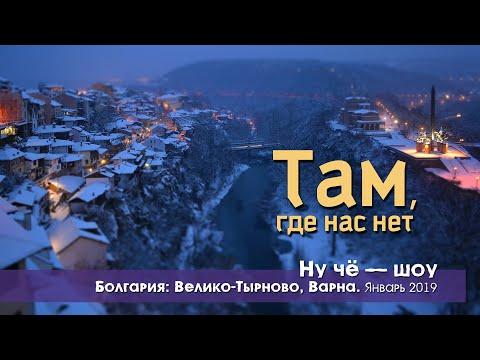 Ну че - шоу / Болгария: Велико-Тырново, Варна / Выпуск 20 # 3