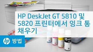 HP DeskJet GT 5810 및 5820 프린터에…