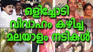 പ്രേമിച്ച് ഒളിച്ചോടി വിവാഹം കഴിച്ച മലയാളി നടിമാര്   Mallu actresses Love Marriages