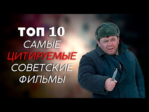 ТОП-10 | САМЫЕ ЦИТИРУЕМЫЕ СОВЕТСКИЕ ФИЛЬМЫ - Видео онлайн