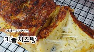 마늘치즈빵:에어프라이어로 간단히 빵만들기:촉촉 쫄깃 맛…