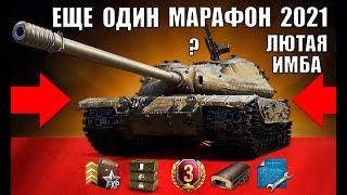 ?ЕЩЕ ОДИН! БЕЗУМНЫЙ МАРАФОН НА ИМБУ в 2021 WoT! СРОЧНО ГОТОВЬ СЕРЕБРО В World of Tanks