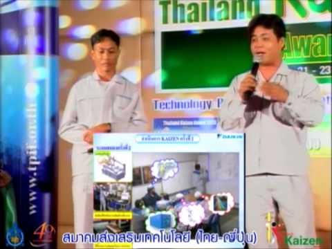 Kaizen Automation #กลุ่ม HEP TEAM บริษัท ไดกิ้น อินดัสทรีส์ (ประเทศไทย) จำกัด
