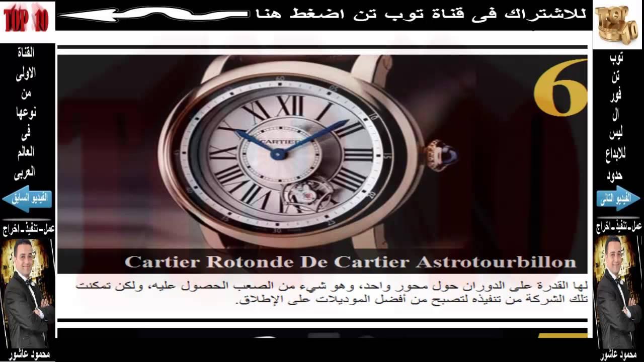 5df9e4e63 افضل 10 ساعات يد كلاسيكية ومعقدة فى العالم - YouTube