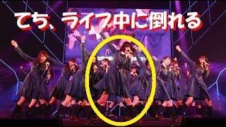 【衝撃】欅坂46の平手友梨奈がツアー初日に倒れる!酷使されたアイドルのスケジュールにネット炎上!