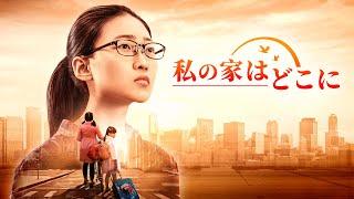 キリスト教映画「私の家はどこに」クリスチャン 真実と感動物語 ! 日本語吹き替え 完全な映画のHD2018