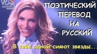 Поэтический перевод Юлия Самойлова - Flame Is Burning (евровидение 2017)(, 2017-04-12T15:23:09.000Z)