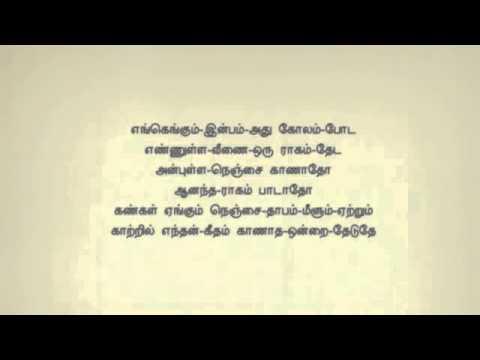 Kaatril Enthan Geetham #104   Tamil Karaoke Tamil Lyrics) By Dharshan   YouTube