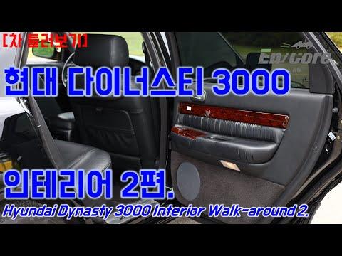 [차 둘러보기] 현대 다이너스티, 인테리어 2편(Hyundai Dynasty Walk-around, Interior 2)