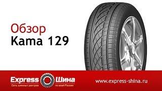 Видеообзор летней шины Kama 129 от Express-Шины(Купить летнюю шину Kama 129 по самой низкой цене с доставкой по России и СНГ в Express-Шине можно по ссылке: http://express-..., 2015-05-05T05:30:53.000Z)