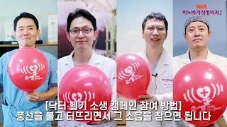 국내 대표 성형외과 바노바기 의료진들이 모두 소생캠페인 동참