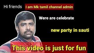2019 New year party in sauti arabia l Mk tamil