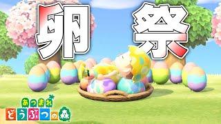 これが最も効率のいい卵の集め方だ!イースターイベント到来 【あつまれどうぶつの…