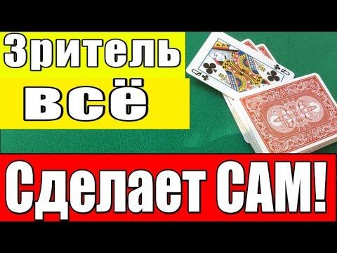ЗРИТЕЛЬ ВСЁ СДЕЛАЕТ САМ! ПРОСТЫЕ ФОКУСЫ С КАРТАМИ БЕЗ ЛОВКОСТИ РУК #magictricks