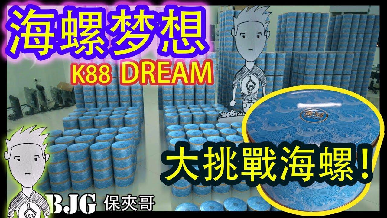 保夾哥 EP 4:大挑戰海螺! 愛夾娃娃的ABC又來了 - YouTube