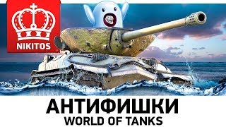 АНТИФИШКИ  WORLD OF TANKS