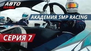 Реалити-шоу Академия SMP Racing | Серия 7
