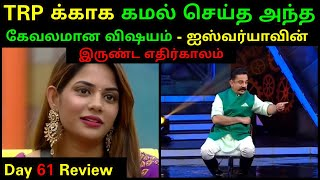Bigg Boss 2 Tamil 18th August 2018 Day 61 Review