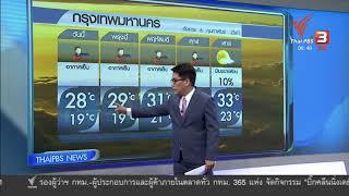 6 ก.พ.61 พยากรณ์อากาศ ช่วง ดินน้ำลมฝน รายการ วันใหม่ไทยพีบีเอส