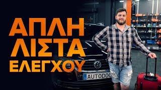 Αλλάζοντας Τακάκια Φρένων πίσω και εμπρος σε FIAT - δωρεάν συμβουλές βίντεο
