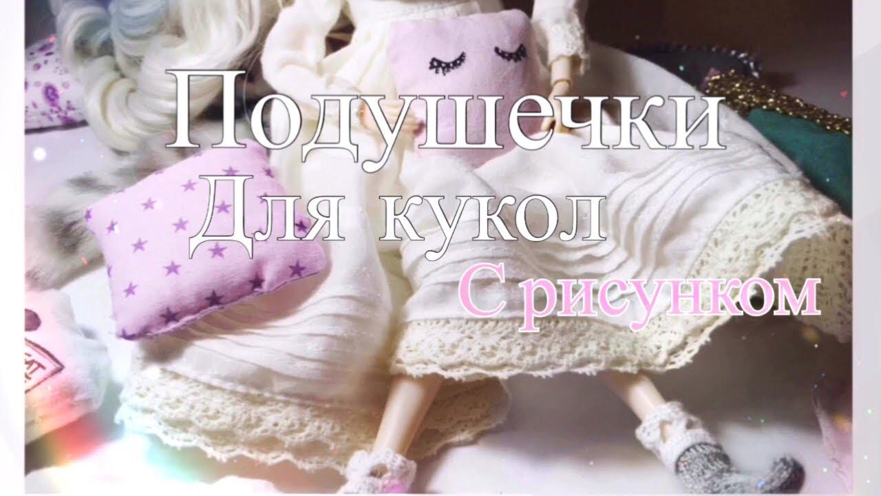 Как сделать подушки для кукол своими руками