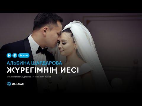 Альбина Шардарова - Жүрегімнің иесі (аудио) - Видео из ютуба