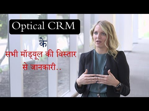 Optical Software Demo Hindi Full