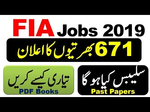 How to apply for OTS FIA Jobs 2019 | OTS Past Papers | FIA