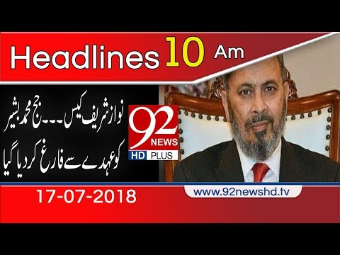 News Headlines | 10:00 AM | 17 July 2018 |...