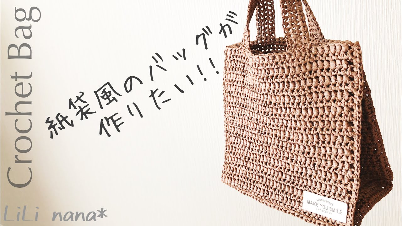 【かぎ針編み】紙袋風バッグの作り方 (Crochet Bag)