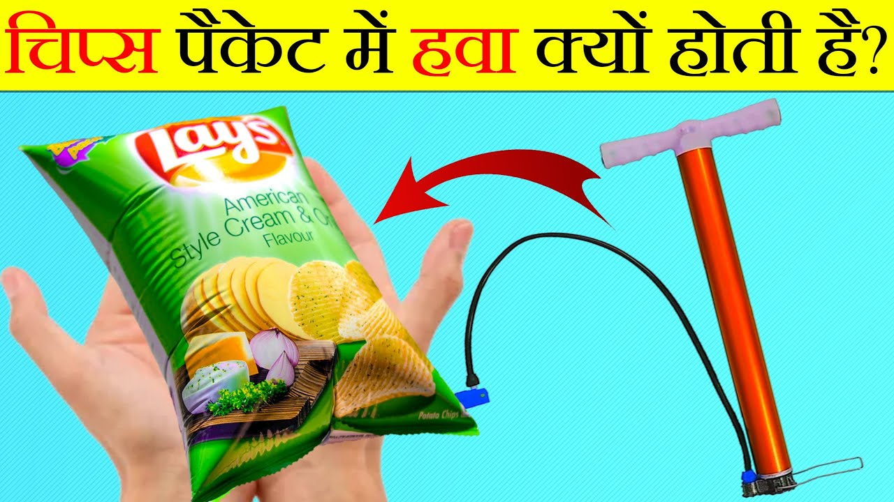 Chips के Packet में हवा क्यों? | Most Amazing Facts | Random Facts Ep.19 | Fact | Fact Guru Official